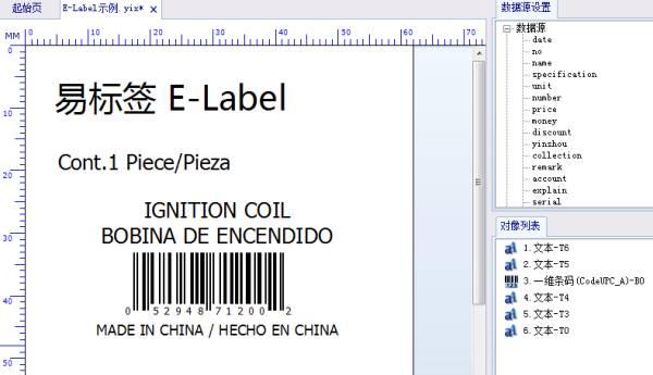 e-label数据源