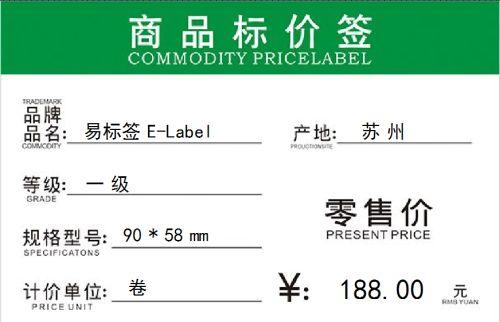 e-label通用商品标价签模板