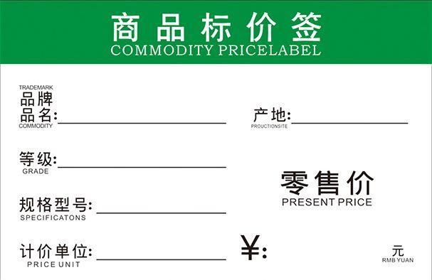通用商品标价签模板