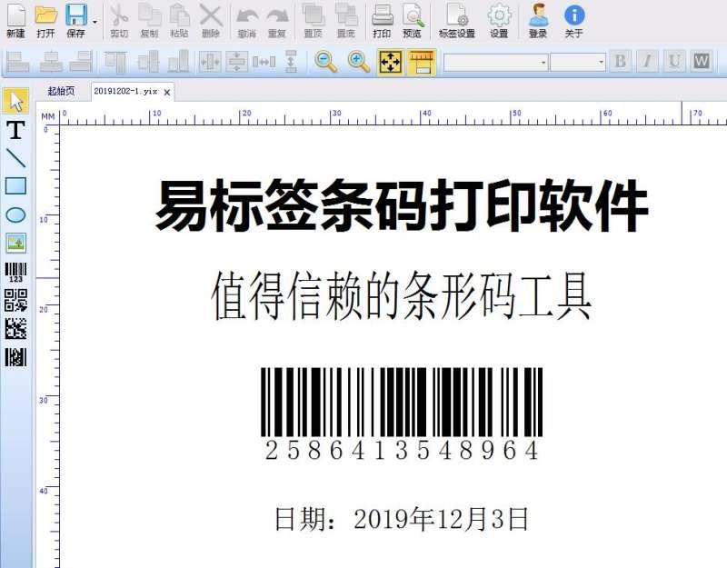 易标签软件新手入门之新建标签