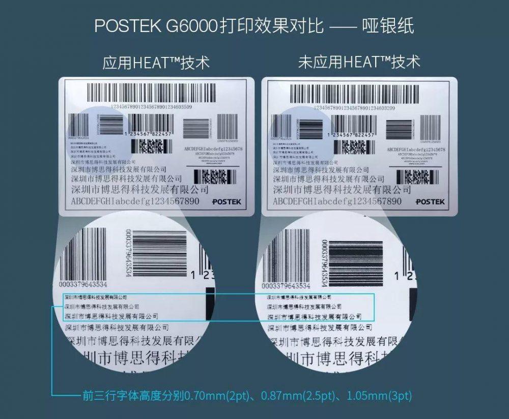 精细打印再升级,HEAT™技术开启品质打印新里程