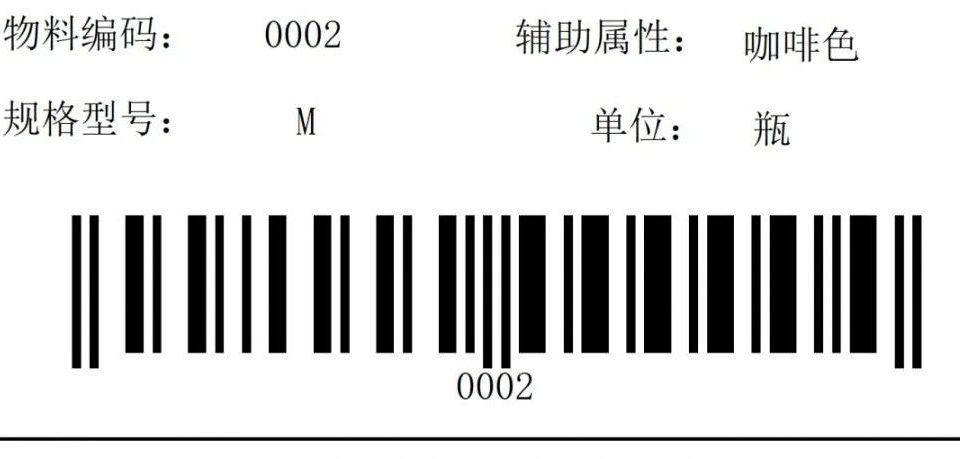 条码、二维码在仓存管理中的应用