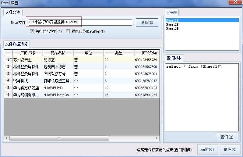 Excel数据文件的目录