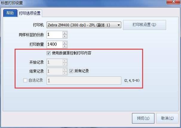 使用数据源控制打印内容
