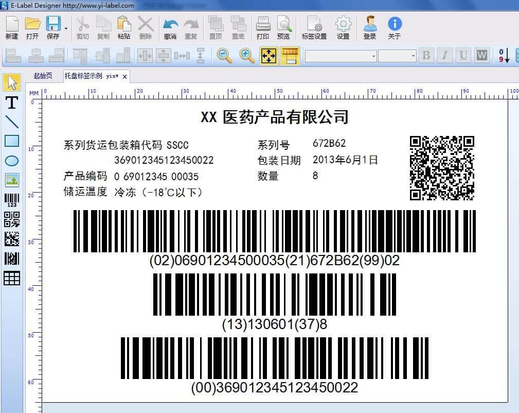 托盘标签示例(SSCC+附加基本属性信息+附加扩展属性信息)